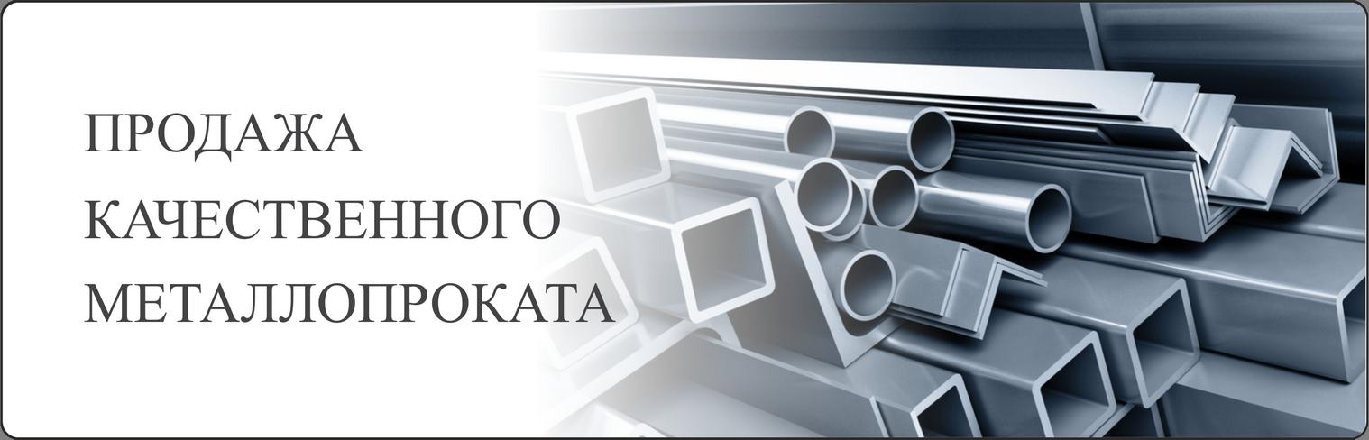 Металлопрокат в Красноярске по низким ценам от CofranceSARL
